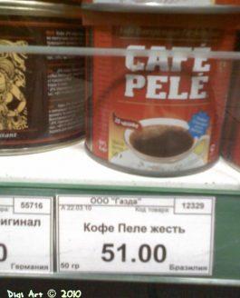 Кофе — жесть!